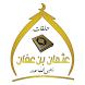 حلقات عثمان بن عفان بالمذنب by p1sa