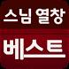스님 열창 베스트(불교, 노래)