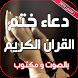 دعاء ختم القران بدون نت by AQWA Apps