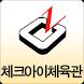 체크아이체육관 by CheckZone.co.kr