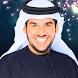 حسين الجسمي الأغاني و كلمات by Lyrics Maniak