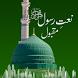 Naat Sharif MP3 Ramadan 2017 by Faizan e Islam