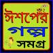 ঈশপের গল্প Aesop Story Bangla by Bd Apps Craftsman