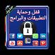 قفل التطبيقات WhatsApp Facebook instagram SMS by H&K WEB