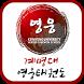 계명대영웅태권도 by app6team