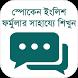 ইংরেজীতে কথা বলার সহজ ফর্মুলা-English Learning by Unique Bangla Apps