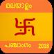 Malayalam Panchangam 2017 by swaradroid