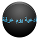أدعية يوم عرفة by Belo App