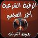 الرقية الشرعية العجمي بدون نت by العجمى والعفاسى بدون انترنت