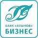 Хлынов Бизнес by БИФИТ