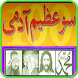 100 Great Peoples of World. by Al-Rehman Apps