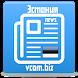 Новости Эстонии by vcom.biz