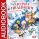 Сказка Мороз Иванович by IDDK