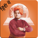 Swami Vivekananda Hindi Quotes by Shivam Computer Solutions