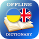 Ukrainian-English Dictionary by AllDict