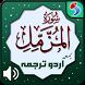 Surah Muzzammil with Urdu + Audio by ImaginaryTech