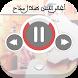 اروع اغاني طلال مداح by Best Audios