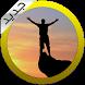 النجاح في الحياة و تنمية الذات by Revolution Dev