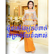 Khmer Fashion Vol 3