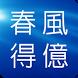 春風得億 by yatai technology