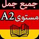 أهم الأفعال والجمل في اللغة الألمانية A2