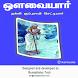 Nalli Avvaiyar by JK Technology