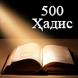 500 Ҳадис