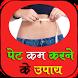 पेट कम करने के आसान उपाय by Shivpal