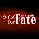 Quiz for Fate stay night&Zero by QUIZ COUNTRY