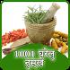 १००१ घरेलु नुस्खे by Hindustaan Apps