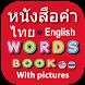Thai Word Book (หนังสือคำ) by App Books