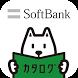 ソフトバンクカタログ by SoftBank Corp.