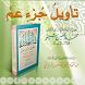 تأويل جزء عم by Amin-sheikho.com