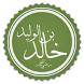 خالد بن الوليد ( رضي الله عنه) by ALI-ASSIRY