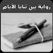 رواية بيــن ثنــايــا الأيــام - رواية حب وغرام