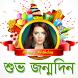 Bangla Birthday Wishes Photo Frames by ARIC Media
