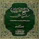 Kitab Terjemah Fathul Qorib by Darul Muhajirin Studio