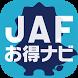 JAFお得ナビ by 一般社団法人 日本自動車連盟