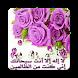 كلام فى حب الله by winapp
