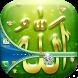 Allah Lock Screen HD - Zipper Locker App