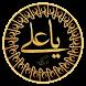 سخنان امام علی (ع) by Gholab Abadi