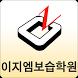 이지엠보습학원 by CheckZone.co.kr