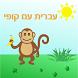 עברית עם קופי - חינם by HIT Apps