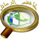 كشف رسائل حبيبك by DEV drem