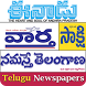 Telugu Newspapers Daily by Pro Photo Editor Apps