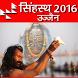 Simhastha Maha Kumbh Ujjain 16 by Chai Coffee
