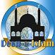 Deen-e-Islam by SaadeSoft