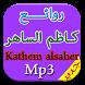جديد اغاني كاظم الساهر mp3 by AppGeekH