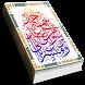 Shahada Al-Haq by ArtaDev