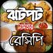 ঝটপট নাস্তা রেসিপি quick recip by ERT Apps